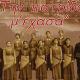 Λύκειο Πεταλιδίου: Θεατρική παράσταση για τη γενοκτονία των Ποντίων στο ΔΗΠΕΘΕΚ
