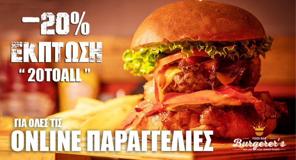 Και το καλοκαίρι θα τρώμε φανατικά στο Burgerer's!