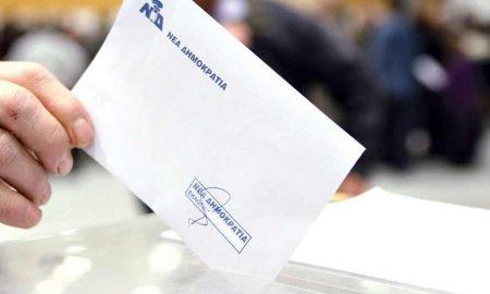 Εκλογές ΝΔ: 2.630 ενεργά μέλη με δικαίωμα ψήφου την Κυριακή 13/5