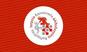 Στήριξη στο Μητροπολιτικό Κοινωνικό Ιατρείο Ελληνικού