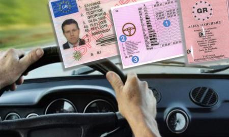 Παρατείνεται η ισχύς των διπλωμάτων οδήγησης για τους άνω των 74ετών