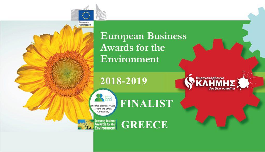 Η ΚΛΗΜΗΣ θα εκπροσωπήσει την Ελλάδα στα Ευρωπαϊκά Βραβεία Επιχειρήσεων για το Περιβάλλον στη Βιέννη