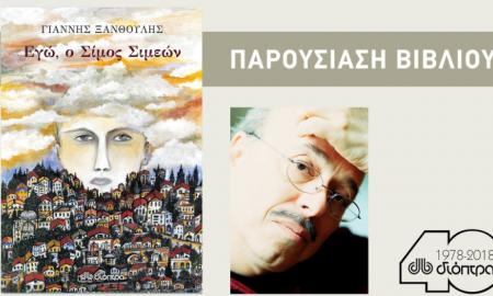 """Διπλή παρουσίαση βιβλίων από το """"Συν Ένα-Μιχάλης Τούμπουρος"""""""