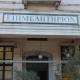 Επιμελητήριο Μεσσηνίας: Ενημέρωση για τον Κανονισμό Προστασίας Δεδομένων