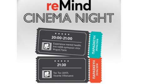 Βραδιά για την καλή ψυχική υγεία και προβολή ταινίας!