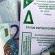 Hμερίδα του Εμπορικού Συλλόγου Καλαμάτας: «Φορολογικά και Τραπεζικά Ζητήματα που αφορούν τις Επιχειρήσεις»