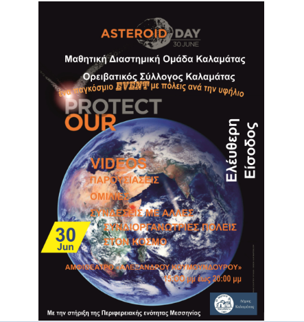 ASTEROID DAY 2018 στις 30 Ιουνίου και στην Καλαμάτα
