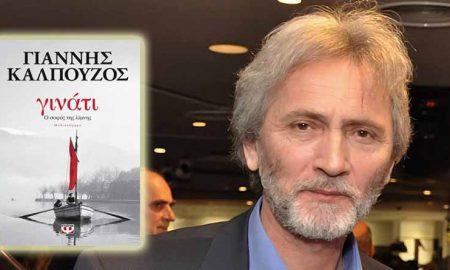 """Παρουσιάζεται απόψε το βιβλίο """"Γινάτι, ο σοφός της λίμνης"""" του Γ.Καλπούζου"""