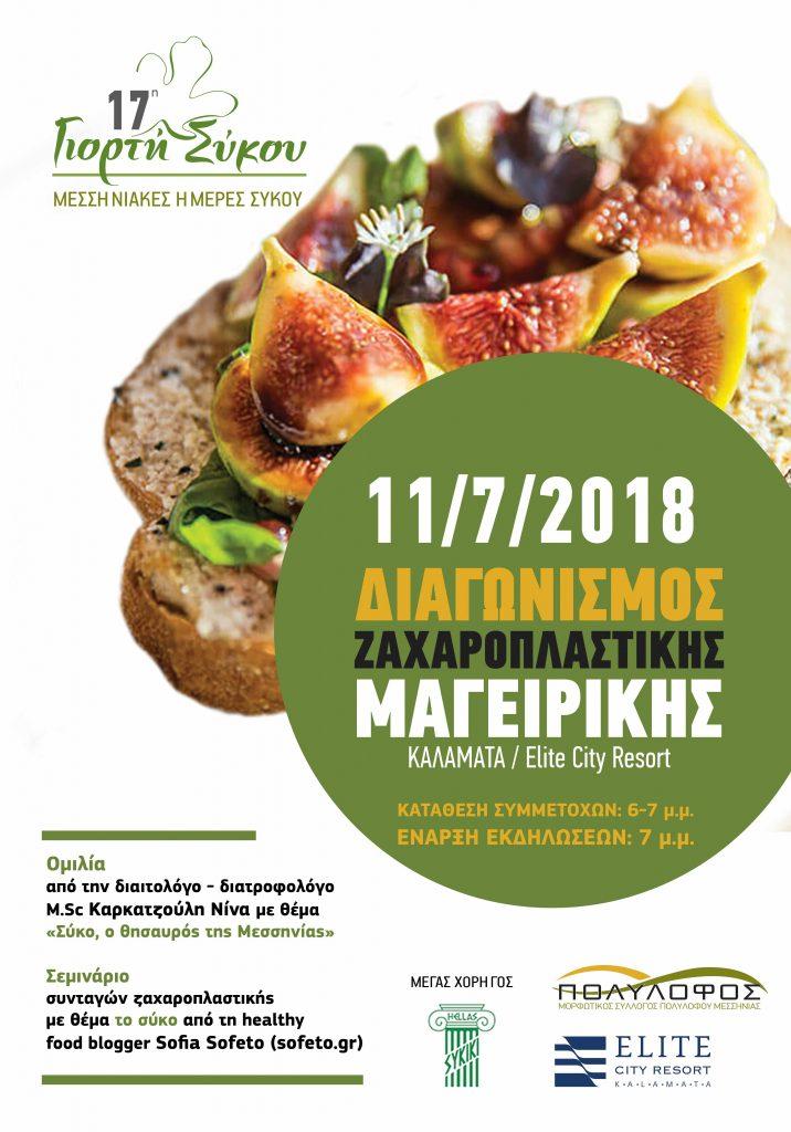 Μεσσηνιακές Ημέρες Σύκου: Μεγάλος Διαγωνισμος Μαγειρικής – Ζαχαροπλαστικής