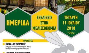 Ένωση Μεσσηνίας: Ημερίδα για την μελισσοκομία απόψε στο REX