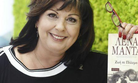 H συγγραφέας Λένα Μαντά στην Καλαμάτα