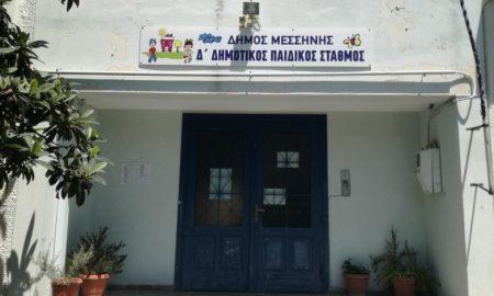 Δήμος Μεσσήνης: Εγκρίθηκε η αίτηση χρηματοδότησης για ίδρυση βρεφικού τμήματος