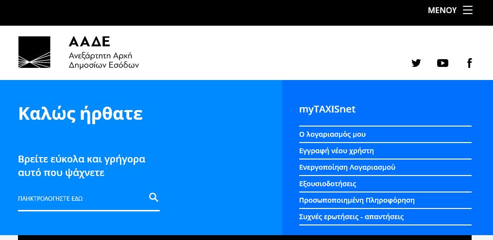 Στη δημοσιότητα 9.332 πρόσωπα και 14.581 εταιρείες με οφειλές άνω των 150.000 ευρώ