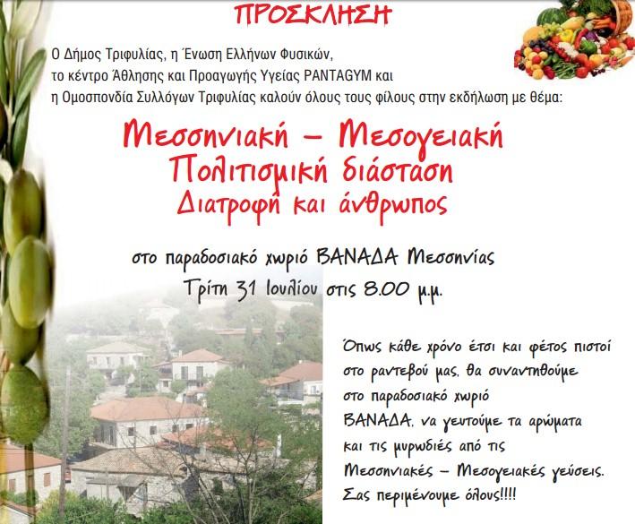 Βανάδα: Εκδήλωση για τη Μεσογειακή διατροφή στις 31/7