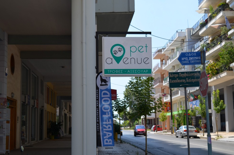 Pet Avenue: Ποιοτικές ζωοτροφές για τα αγαπημένα μας κατοικίδια