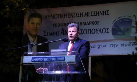 """Στάθης Αναστασόπουλος: """"Δεν θα είμαι υποψήφιος δήμαρχος στις επερχόμενες εκλογές"""""""