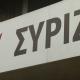 ΣΥΡΙΖΑ Μεσσηνίας: Διαψεύδει δημοσιεύματα με ονοματολογία για τον Δήμο Καλαμάτας