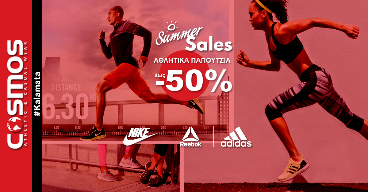 HOT Summer Sales στα καταστήματα COSMOS Καλαμάτας