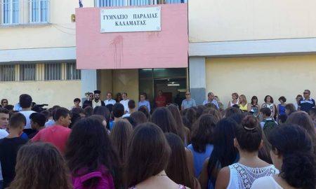 Ξεκινά αύριο με αγιασμό η σχολική χρονιά – Οι ευχές του Δημάρχου Καλαμάτας