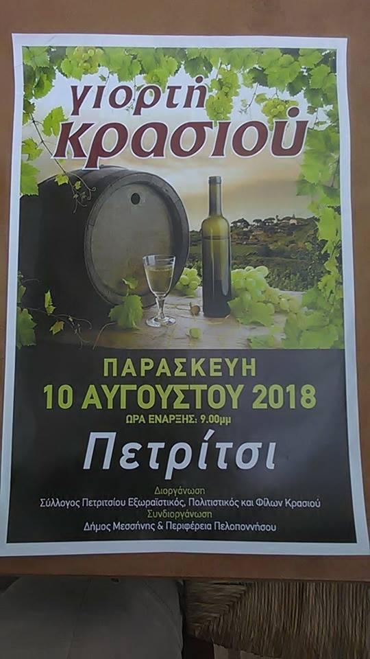 Γιορτή κρασιού στο Πετρίτσι την Παρασκευή 10 Αυγούστου