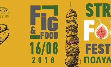Πολύλοφος: 6ος Διαγωνισμός Mαγειρικής – Ζαχαροπλαστικής με θέμα το σύκο