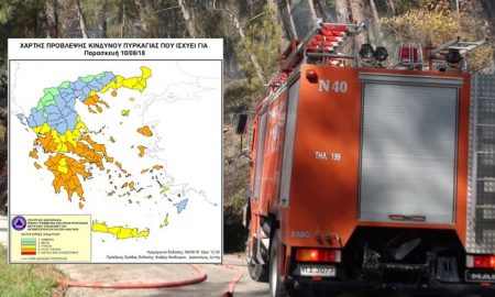 Πολύ υψηλός κίνδυνος πυρκαγιάς -Κατηγορία κινδύνου 4 για σήμερα
