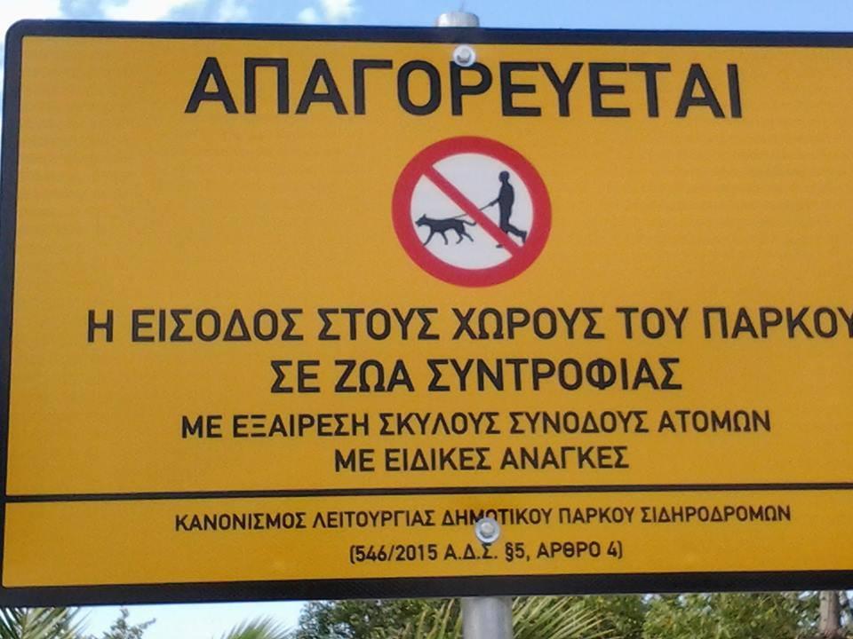 Μπεχράκης: Για την απαγόρευση της διέλευσης ιδιοκτητών ζώων συντροφιάς στο Πάρκο του ΟΣΕ