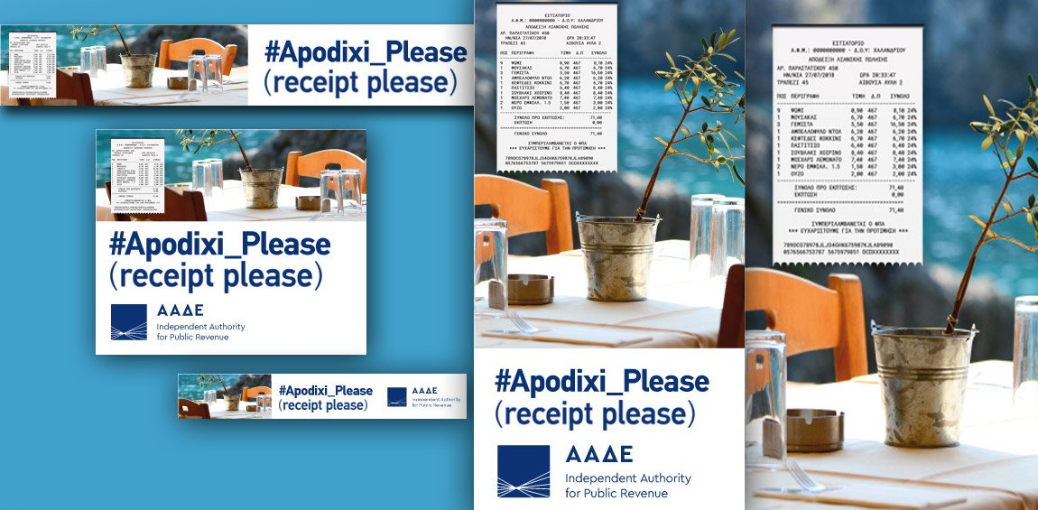 Apodixi please: Εκστρατεία ενημέρωσης τουριστών από την ΑΑΔΕ