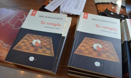 """""""Το τσόφλι"""" της Β.Κοσμοπούλου παρουσιάζεται απόψε στην Καρδαμύλη"""