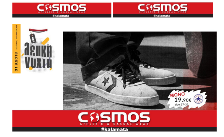 6η Λευκή Νύχτα με σούπερ τιμές στα καταστήματα COSMOS Καλαμάτας