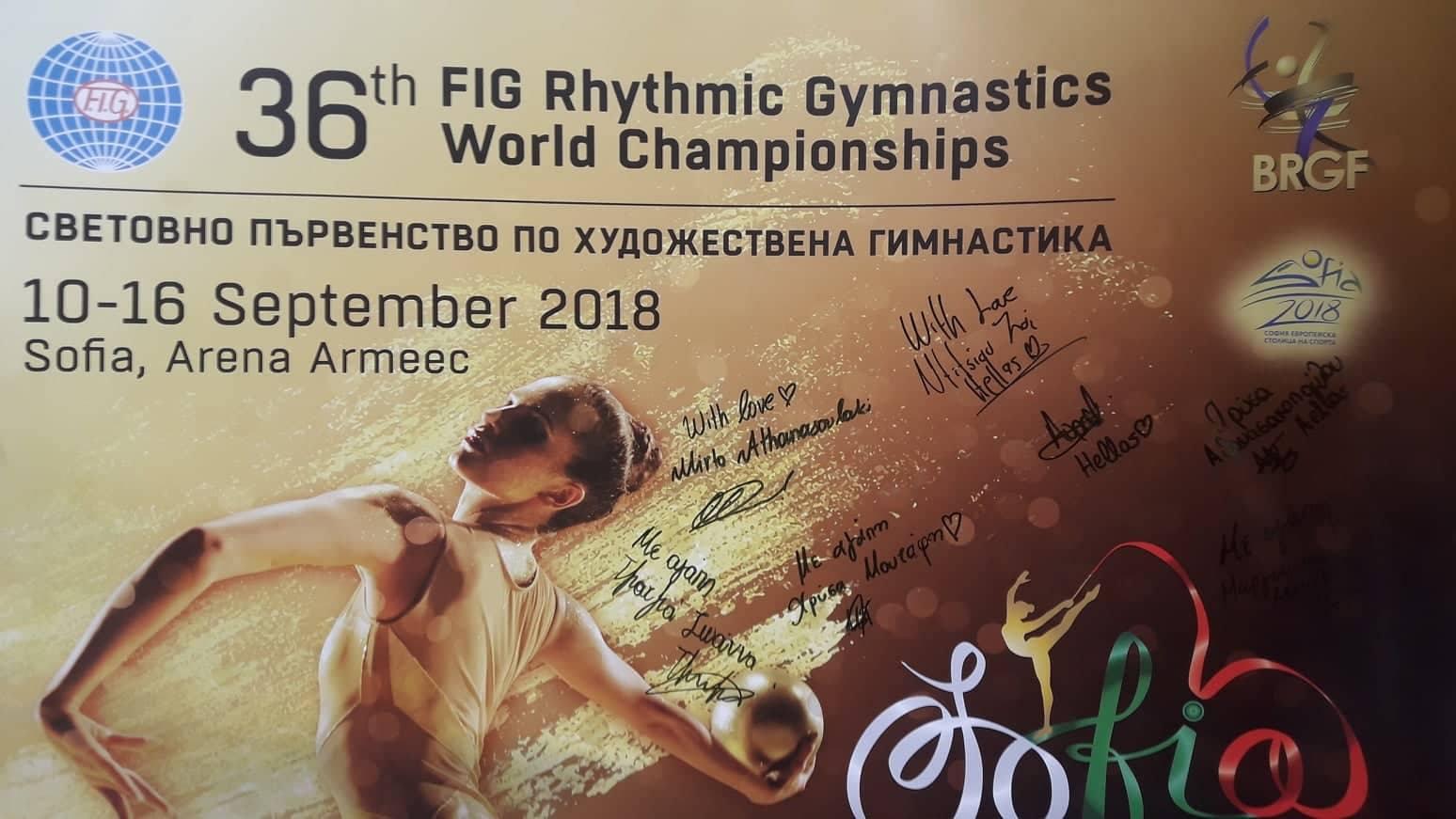 Στο Παγκόσμιο Πρωτάθλημα Ρυθμικής στη Σόφια η Καλαματιανή Μυρτώ Αθανασουλάκη