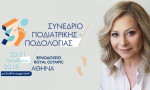 H Ρόη Πετροπούλου ομιλήτρια σε επιστημονικό συνέδριο Ποδιατρικής – Ποδολογίας