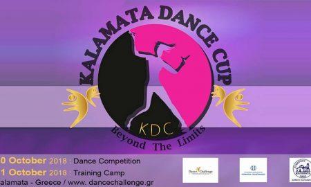 1ο Kalamata Dance Cup & Training Camp στις 20 και 21 Οκτωβρίου