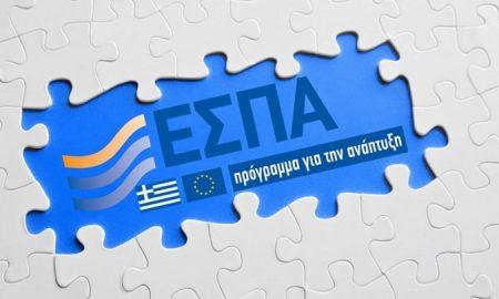 Νέο ΕΣΠΑ με επιδότηση έως 90.000 ευρώ – Ποιους αφορά