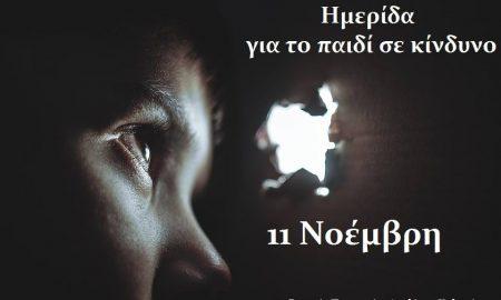 Εταιρεία Προστασίας Ανηλίκων Καλαμάτας: Ημερίδα για την κακοποίηση των παιδιών στις 11/11