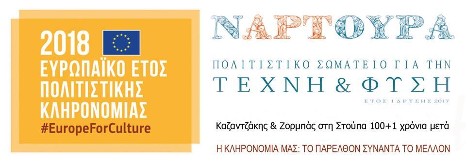 «Καζαντζάκης & Ζορμπάς στη Στούπα, 100+1 χρόνια μετά», τριήμερο φεστιβάλ