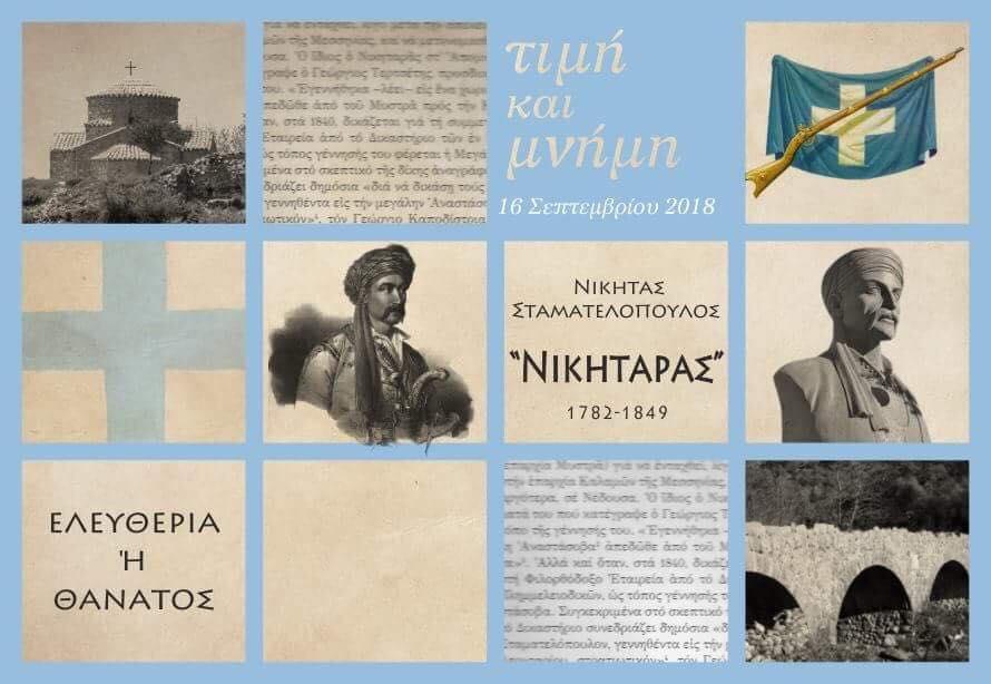 """Η Νέδουσα τιμά τον ήρωά της """"Νικηταρά"""", την Κυριακή 16/9!"""