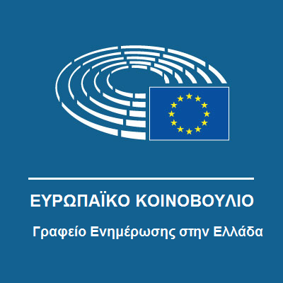Διευρυμένο Περιφερειακό Συνέδριο στην Περιφέρεια Δυτικής Ελλάδας