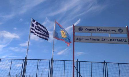 Νέα σημαία στο γήπεδο της Δυτικής Παραλίας!