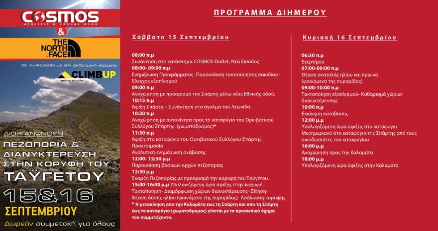 COSMOS: Πεζοπορία, ανάβαση και διανυκτέρευση στην κορυφή του Ταυγέτου