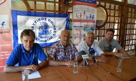 ΝΟΚ: Κύπελλο εθελοντή δότη μυελού και διάπλους Μεσσηνιακού κόλπου σήμερα