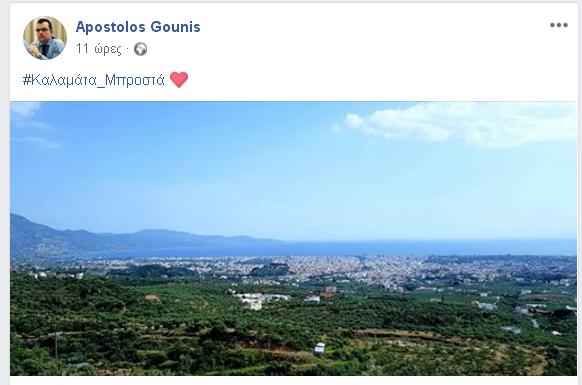 """Απ. Γκούνης: """"Ενδιαφέρομαι για τον Δήμο Καλαμάτας"""""""