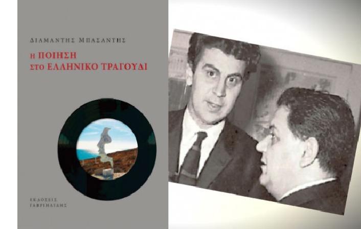 """""""Η ποίηση στο ελληνικό τραγούδι"""": Την Τετάρτη 12 Σεπτεμβρίου στη Μπουκαδούρα"""