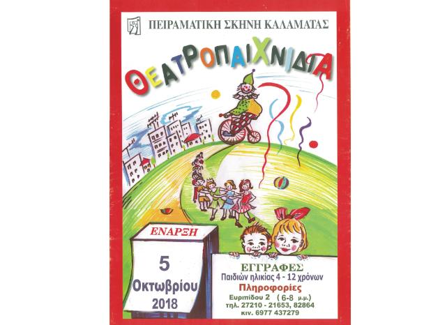 Πειραματική Σκηνή Καλαμάτας: Θεατροπαιχνίδια και εικαστικά εργαστήρια και φέτος για μικρούς και μεγάλους