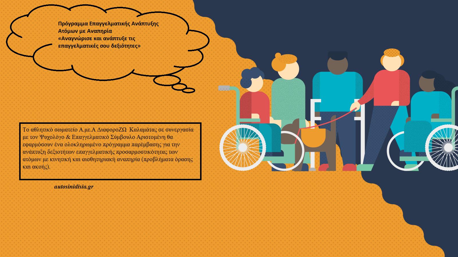 Ελεύθερο Πρόγραμμα Επαγγελματικής Ανάπτυξης Ατόμων με Αναπηρία από το ΔιαφοροΖΩ  Καλαμάτας