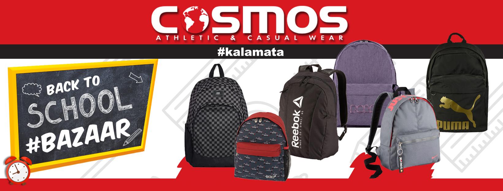 Back to school με τις καλύτερες τιμές στα καταστήματα COSMOS Καλαμάτας