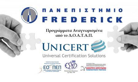 Didaktika: Ανοικτή ημέρα γνωριμίας σήμερα για το Πανεπιστήμιο Frederick