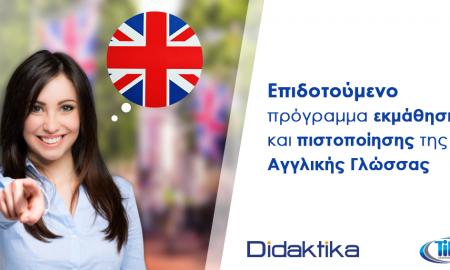 Didaktika: Επιδοτούμενη κατάρτιση στην Αγγλική γλώσσα για απόκτηση πιστοποιητικού ΑΣΕΠ