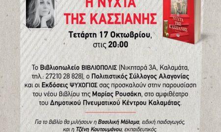 """""""Η νύχτα της Κασσιανής"""": Παρουσίαση του βιβλίου της Μαρίας Ρουσάκη"""