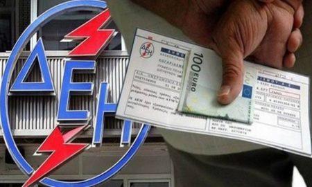 ΛAE: Αγώνα ενάντια στις αυξήσεις του ηλεκτρικού ρεύματος που αποφάσισε η κυβέρνηση